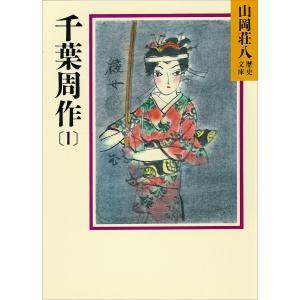 千葉周作 (1) 電子書籍版 / 山岡荘八