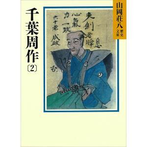 千葉周作 (2) 電子書籍版 / 山岡荘八