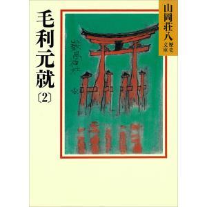毛利元就 (2) 電子書籍版 / 山岡荘八 ebookjapan
