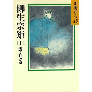 柳生宗矩 (1) 鷹と蛙の巻 電子書籍版 / 山岡荘八