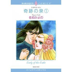 奇跡の泉 (1) 電子書籍版 / 佐伯かよの 原作:エリザベス・メイン|ebookjapan