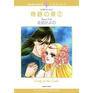 奇跡の泉 (2) 電子書籍版 / 佐伯かよの 原作:エリザベス・メイン|ebookjapan