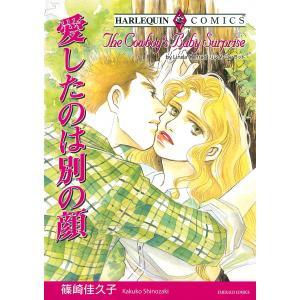 愛したのは別の顔 電子書籍版 / 篠崎佳久子 原作:リンダ・コンラッド|ebookjapan