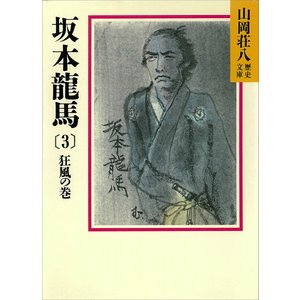 坂本龍馬 (3) 狂風の巻 電子書籍版 / 山岡荘八|ebookjapan