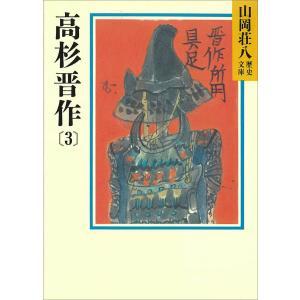 高杉晋作 (3) 電子書籍版 / 山岡荘八