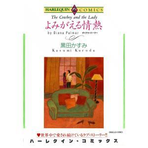 よみがえる情熱 電子書籍版 / 黒田かすみ 原作:ダイアナ・パーマー|ebookjapan