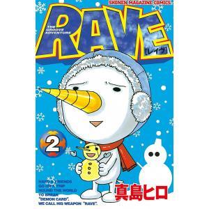 RAVE (2) 電子書籍版 / 真島ヒロ|ebookjapan