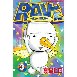RAVE (3) 電子書籍版 / 真島ヒロ|ebookjapan