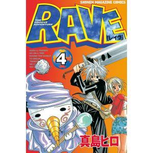 RAVE (4) 電子書籍版 / 真島ヒロ|ebookjapan