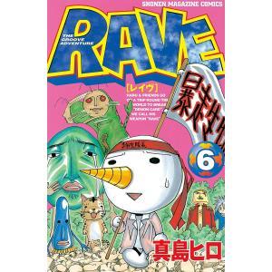 RAVE (6) 電子書籍版 / 真島ヒロ|ebookjapan