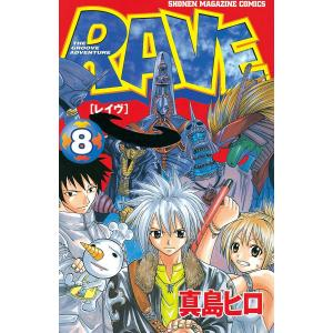 RAVE (8) 電子書籍版 / 真島ヒロ|ebookjapan
