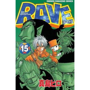 RAVE (15) 電子書籍版 / 真島ヒロ|ebookjapan