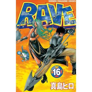 RAVE (16) 電子書籍版 / 真島ヒロ|ebookjapan