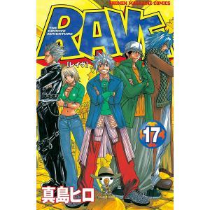 RAVE (17) 電子書籍版 / 真島ヒロ|ebookjapan