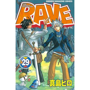 RAVE (29) 電子書籍版 / 真島ヒロ|ebookjapan