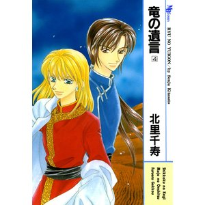 竜の遺言 (4) 電子書籍版 / 北里千寿|ebookjapan