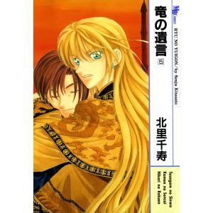 竜の遺言 (5) 電子書籍版 / 北里千寿|ebookjapan