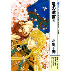 竜の遺言 (6) 電子書籍版 / 北里千寿|ebookjapan