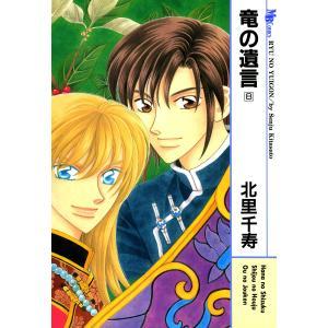 竜の遺言 (8) 電子書籍版 / 北里千寿 ebookjapan