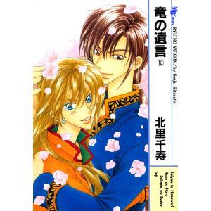 竜の遺言 (12) 電子書籍版 / 北里千寿|ebookjapan