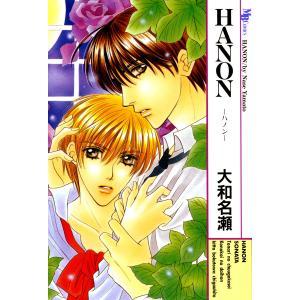 HANON-ハノン- 電子書籍版 / 大和名瀬 ebookjapan