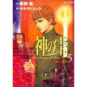 神の雫 (5) 電子書籍版 / 作:亜樹直 画:オキモト・シュウ