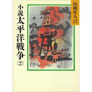 小説 太平洋戦争 (2) 電子書籍版 / 山岡荘八|ebookjapan