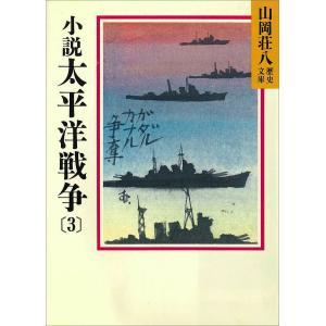 小説 太平洋戦争 (3) 電子書籍版 / 山岡荘八|ebookjapan
