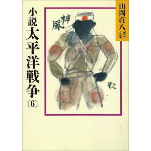 小説 太平洋戦争 (6) 電子書籍版 / 山岡荘八|ebookjapan