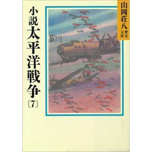 小説 太平洋戦争 (7) 電子書籍版 / 山岡荘八|ebookjapan