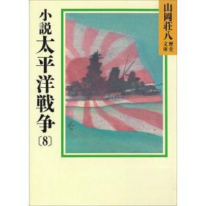 小説 太平洋戦争 (8) 電子書籍版 / 山岡荘八|ebookjapan