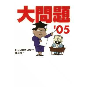 大問題'05 電子書籍版 / 漫画:いしいひさいち 文:峯正澄|ebookjapan