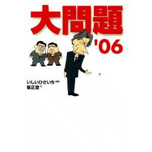 大問題'06 電子書籍版 / 漫画:いしいひさいち 文:峯正澄|ebookjapan