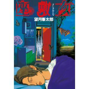【初回50%OFFクーポン】座敷女 電子書籍版 / 望月峯太郎