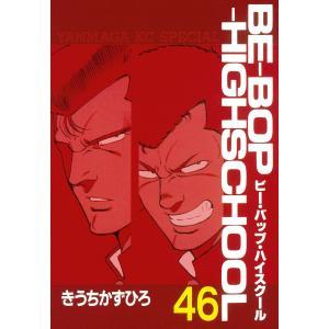 BE-BOP-HIGHSCHOOL (46) 電子書籍版/きうちかずひろの商品画像|ナビ