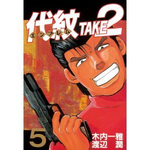 代紋<エンブレム>TAKE2 (5) 電子書籍版 / 作:木内一雅 画:渡辺潤 ebookjapan