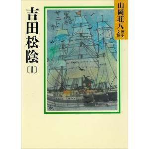 吉田松陰 (1) 電子書籍版 / 山岡荘八|ebookjapan