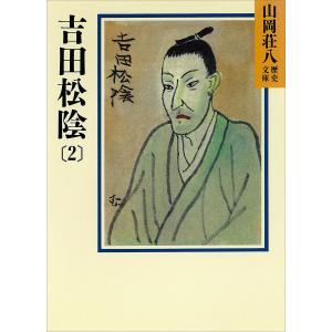 吉田松陰 (2) 電子書籍版 / 山岡荘八|ebookjapan