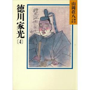 徳川家光 (4) 電子書籍版 / 山岡荘八 ebookjapan