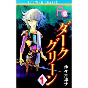 ダークグリーン (1) 電子書籍版 / 佐々木淳子|ebookjapan