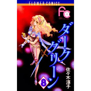 ダークグリーン (8) 電子書籍版 / 佐々木淳子|ebookjapan