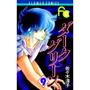 ダークグリーン (9) 電子書籍版 / 佐々木淳子|ebookjapan