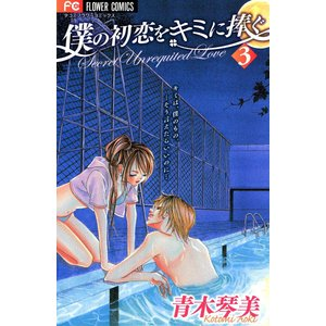 僕の初恋をキミに捧ぐ (3) 電子書籍版 / 青木琴美|ebookjapan
