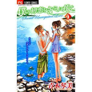 僕の初恋をキミに捧ぐ (4) 電子書籍版 / 青木琴美|ebookjapan