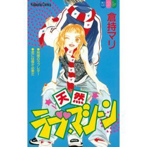 天然ラブ・マシーン 電子書籍版 / 倉持マリ|ebookjapan