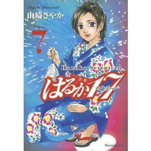 はるか17 (7) 電子書籍版 / 山崎さやか|ebookjapan