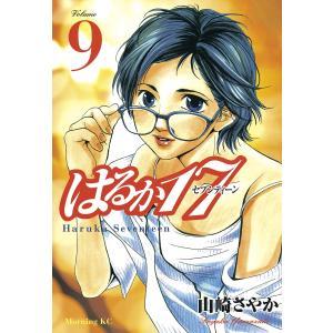 はるか17 (9) 電子書籍版 / 山崎さやか|ebookjapan