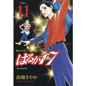 はるか17 (11) 電子書籍版 / 山崎さやか|ebookjapan