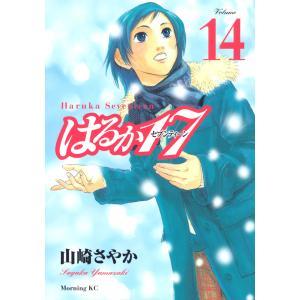 はるか17 (14) 電子書籍版 / 山崎さやか|ebookjapan
