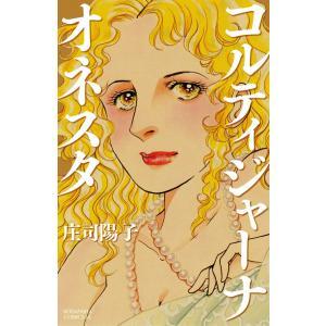 コルティジャーナ・オネスタ 電子書籍版 / 庄司陽子 ebookjapan